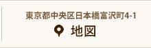 人形町駅から徒歩2分 東京都中央区日本橋富沢町4−1